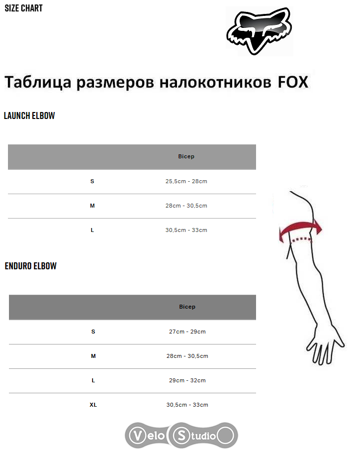 таблица размеров налокотников fox